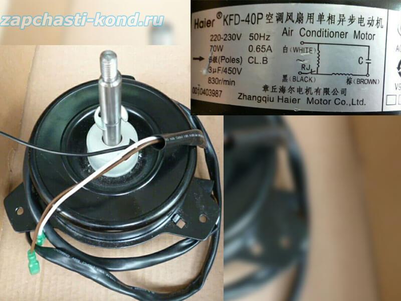 Двигатель (мотор) кондиционера KFD-40P