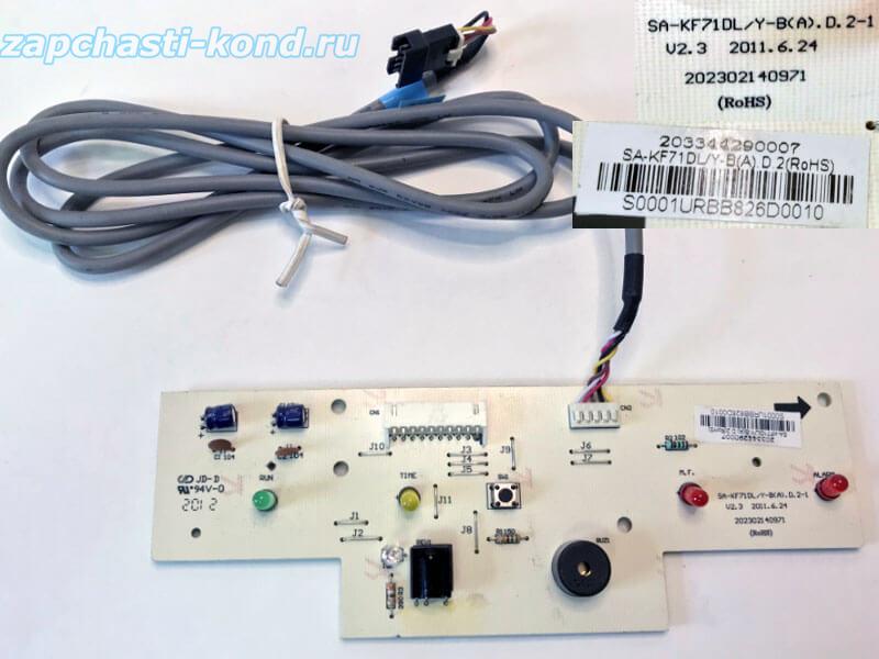 Плата управления кондиционером SA-KF71DL/Y-B(A).D.2
