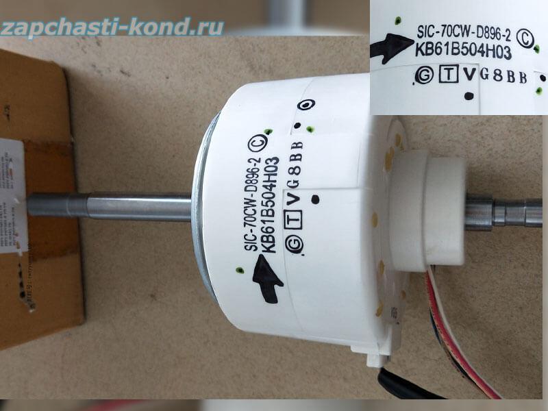 Двигатель (мотор) кондиционера SIC-70CW-D896-2(KB61B504H01)