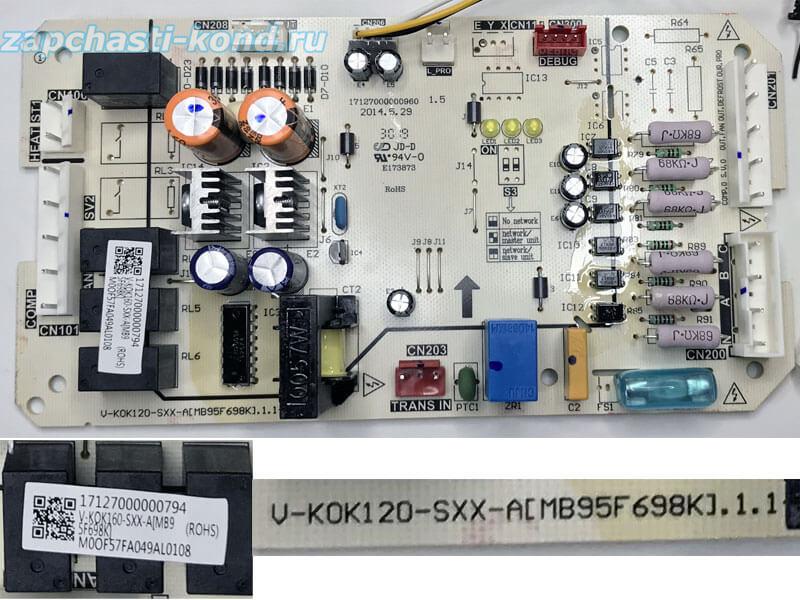 Модуль управления кондиционером V-K0K120-SXX-A[MB95F698K].1.1