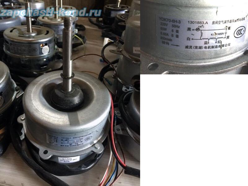 Двигатель (мотор) кондиционера YDK70-6H-3