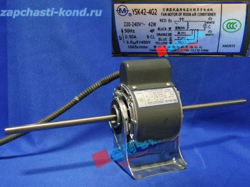 Двигатель (мотор) кондиционера YSK42-4G2