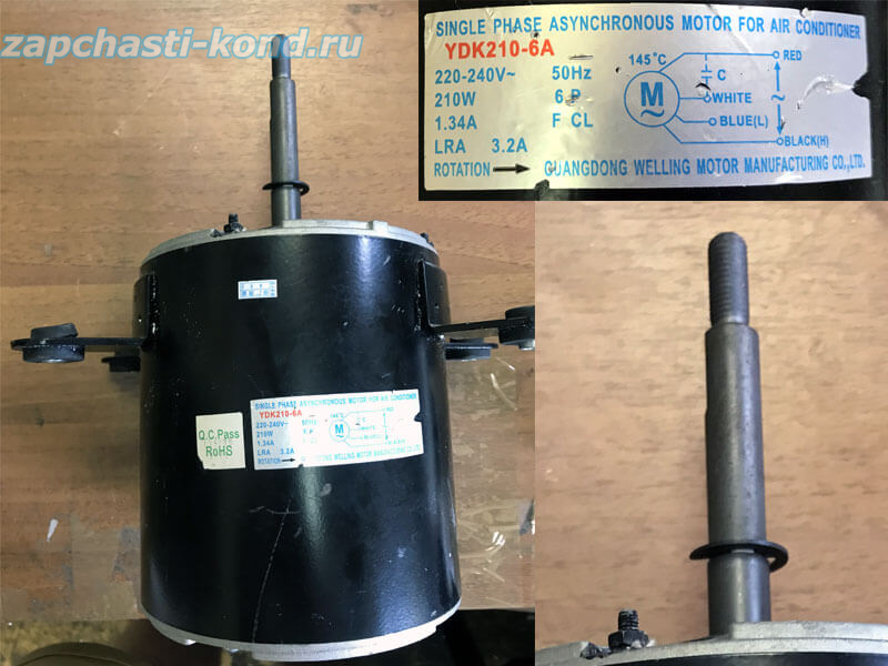 Двигатель (мотор) кондиционера YDK210-6A