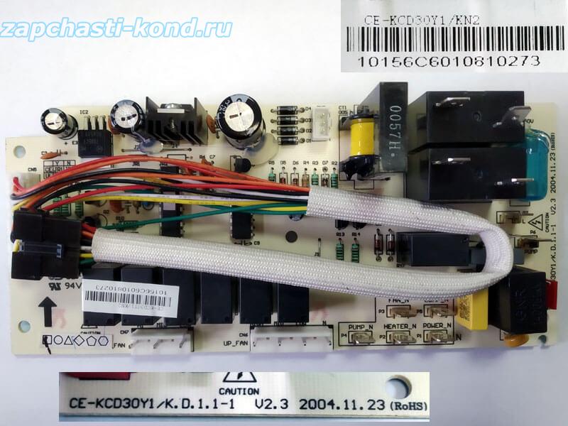 Модуль управления кондиционером CE-KCD30Y1/K.D.1.1-1 V2.3