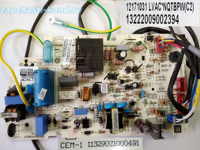 Модуль управления кондиционером CX-LVAC 13222009002394