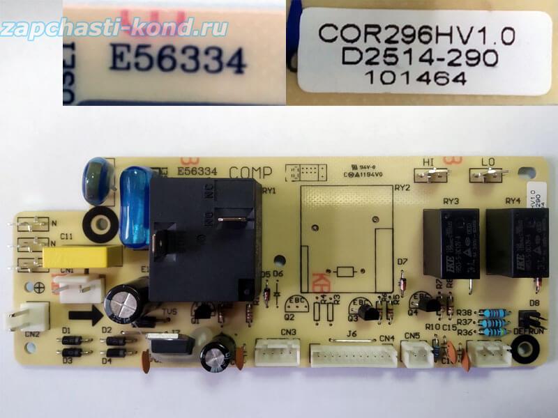 Модуль управления кондиционером E56334