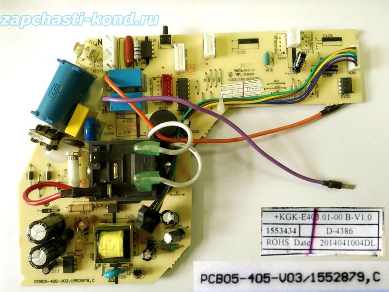 Модуль управления кондиционером PCB05-405-V03/1552879, C