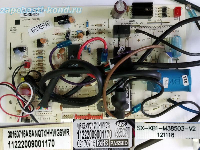 Модуль управления кондиционером SX-KB1-M38503-V2 30150715ASANQTXHHWGSWR