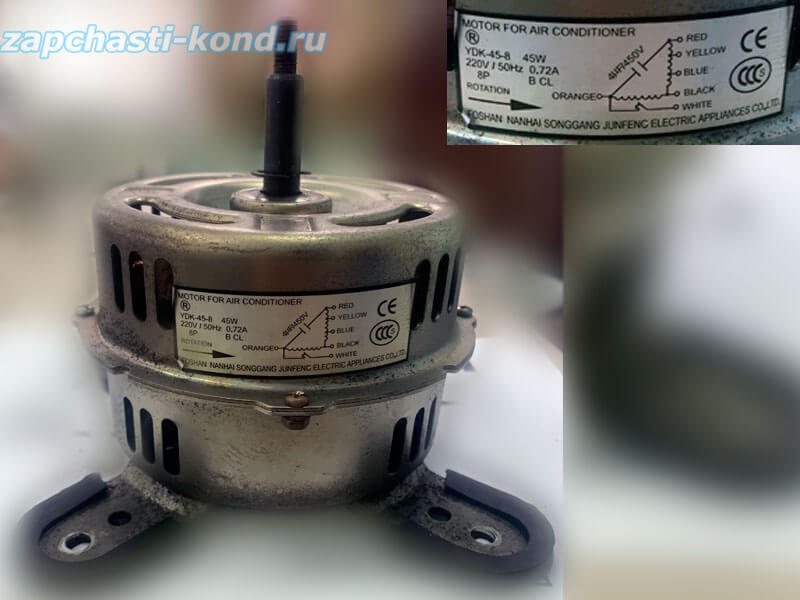 Двигатель (мотор) кондиционера YDK-45-8