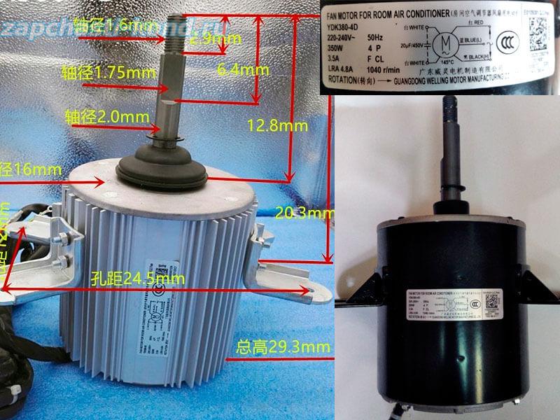 Двигатель (мотор) кондиционера YDK380-4D (YF139-380-4A5)