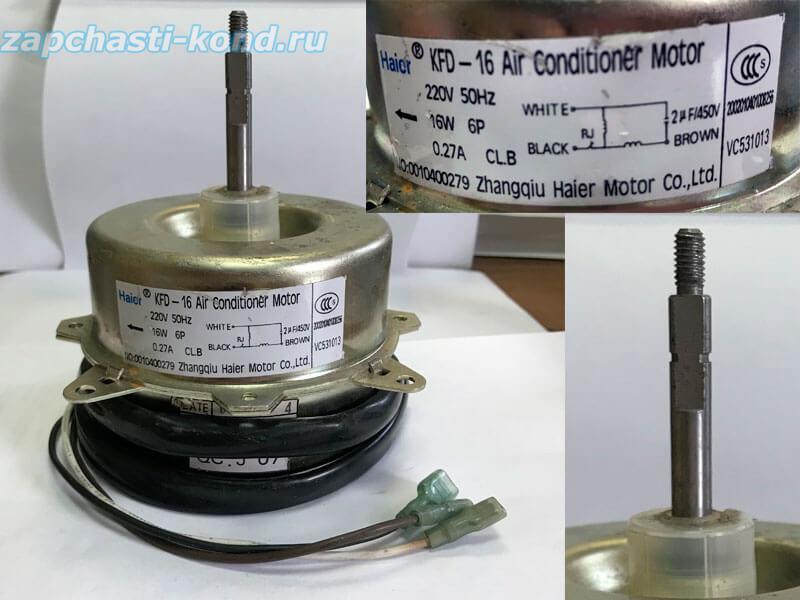 Двигатель (мотор) кондиционера KFD-16