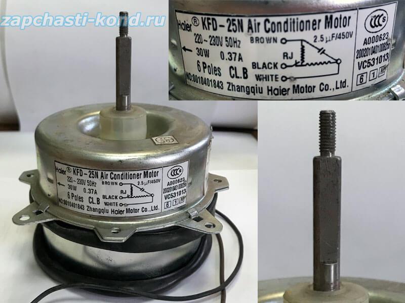 Двигатель (мотор) кондиционера KFD-25N