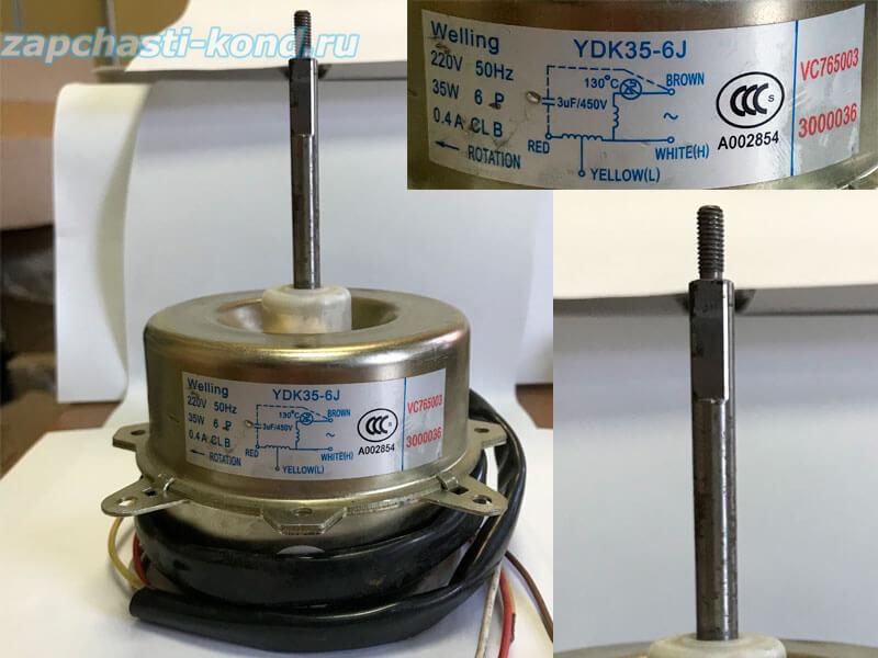 Двигатель (мотор) кондиционера YDK35-6J