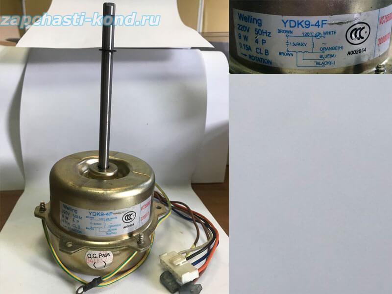 Двигатель (мотор) кондиционера YDK9-4F