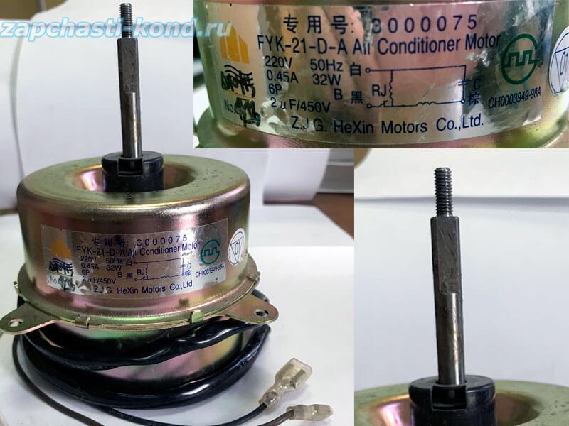 Двигатель (мотор) кондиционера FYK-21-D-A