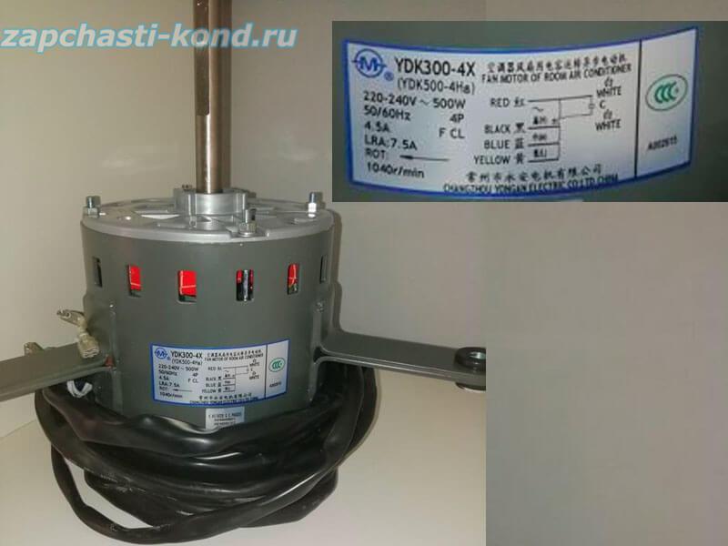 Двигатель (мотор) кондиционера YDK300-4Х
